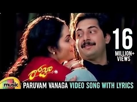 Paruvam Vanaga Video Song with Lyrics | Roja Movie Songs | Arvind Swamy | Madhoo | AR Rahman