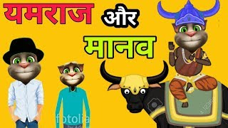 यमराज और मानव  - talking tom yamraj Comedy jokes /talking tom New Comedy video 2018