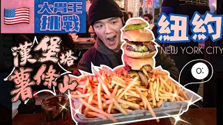 漢堡塔&薯條山!美國大胃王挑戰|紐約|The Clinton Hall Burger Challenge|Food Challenges 大食い ASMR 吃播|The Clinton Hall
