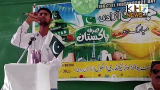 Karachi event of 14 th Augut 2018