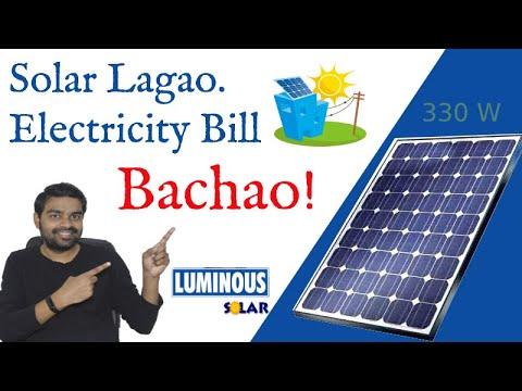 Luminous 330wp Solar Panel – सोलर लगवाओ बिजली बचाओ | Luminous Polycrystalline Solar Panel 🔥🔥🔥