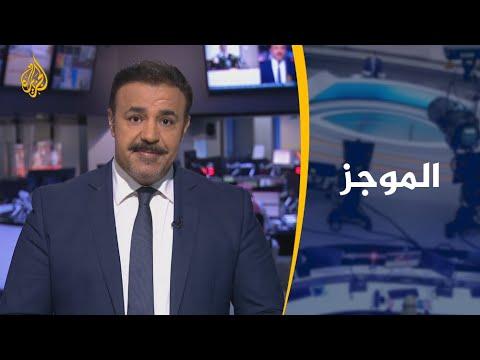 موجز الأخبار - العاشرة مساء (24/2/2020)  - نشر قبل 7 ساعة