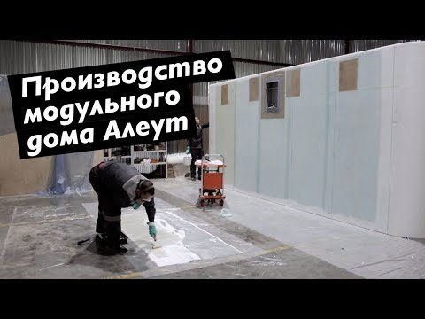 Как делается модульный дом Алеут  Производство