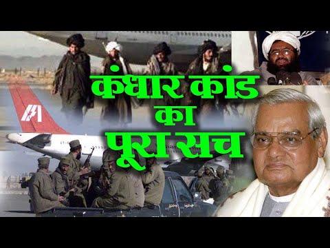 जानिए कैसे हाईजैक हुआ था 1999 में इंडियन एयरलाइंस का विमान | Kandahar (Kandhar) Hijack Case | News24