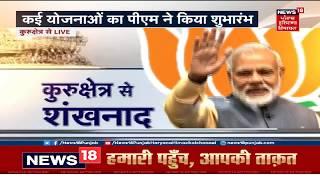 PM Modi's Full Speech From Kurukshetra | Modi Full Speech Live