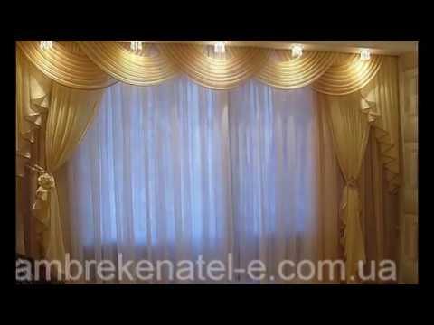 Покупайте шторы на кухню выгодно цена всего от 302 рублей. Есть из чего выбрать готовые шторы и для кухни 1331 товаров в каталоге.