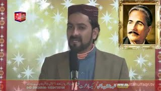 Kalam e Iqbal - Dayar e Ishq Mein Apna Maqam Paida Kar{Awaz/Vocalist Sajid Sarwari Qadri}