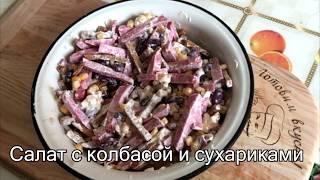 Салат с Колбасой и Сухарикими