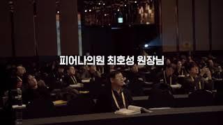 대한레이저피부 모발학회 & 멀츠코리아 최호성원장님 인터…