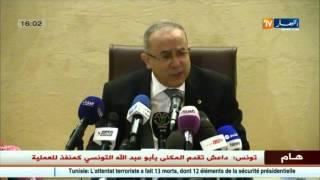 الجزائر تستنكر و بشدة العمل الارهابي الذي تبناه داعش على لسان وزير الدولة وزير الخارجية