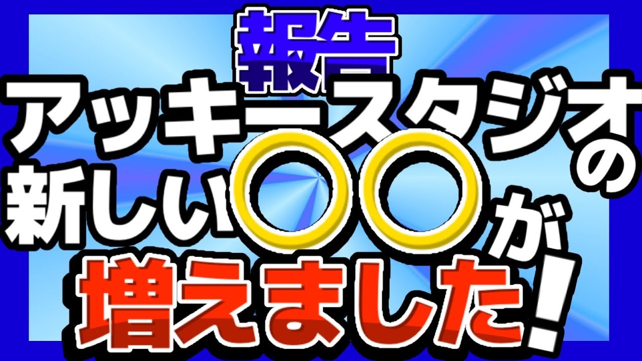 【報告】アッキースタジオの新しい〇〇が増えました!!