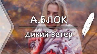 А.Блок - Дикий ветер (Стих и Я)