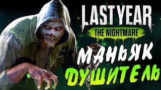 Last Year The Nightmare — МАНЬЯК ДУШИТЕЛЬ С ЦЕПЬЮ! СБЕЖАТЬ ЛЮБОЙ ЦЕНОЙ!