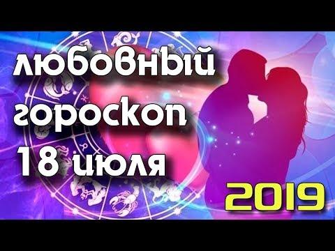 ЛЮБОВНЫЙ ГОРОСКОП НА 18 ИЮЛЯ 2019 ГОДА / ЕЖЕДНЕВНЫЙ ГОРОСКОП