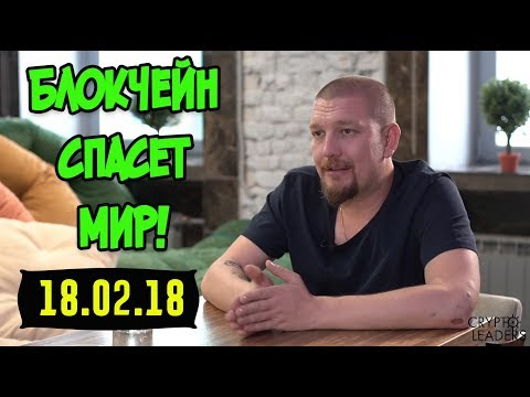 Секреты успеха и крипто-прогнозы от миллионера Сергея Сергеенко. Блокчейн спасет мир!