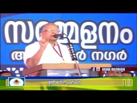 A.A.C Valavannur | Renaissance conference | Inauguration | E.T Muhammad Basheer M.P