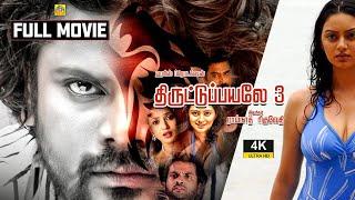 Thiruttu Payale 3 (2021) Exclusive Tamil Dubbed Full Movie   Jagan, Shruthi, Prakash, V.Manohar, 4K,