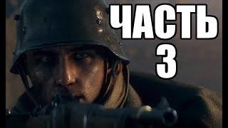 Прохождение Battlefield 1 - Часть 3. Сквозь грязь и кровь. Туман войны
