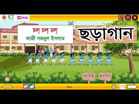 Bangla class 3 Part 6 Chol chol chol poet | বাংলা ৩য় শ্রেণি পাঠ ৬ চল চল চল  ছড়াগান