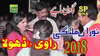 Sohna Ravi Da Dhola || Noora Malangni & Shamad Ali Malangi || Latest Punjabi and Saraiki song 2018