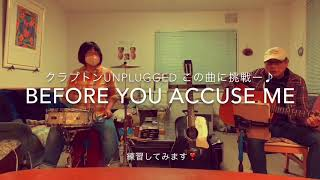 Before You Accuse Me / クラプトンUnplugged cover