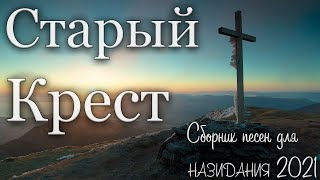 Сборник христианских песен Старый Крест ✞