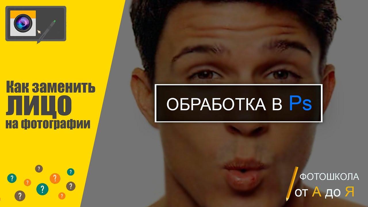 Уроки фотошопа: Как заменить лицо на фотографии - YouTube
