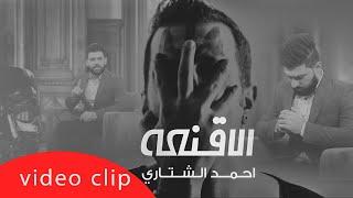 احمد الشتاري - الاقنعة -  حصرياً 2020