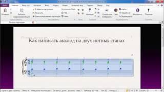 Sibelius Как написать аккорд на двух нотных станах
