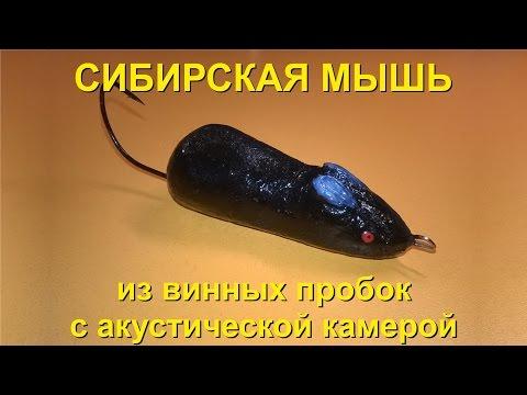 как изготовить мышь для ловли тайменя