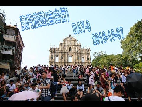 澳門旅遊(自由行) Macau Travel 【新濠天地】DAY-3