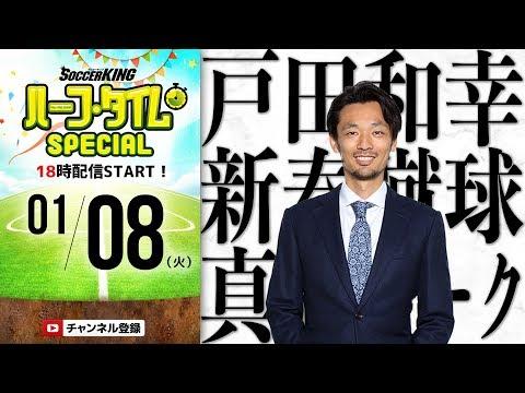 【真剣】戸田和幸生出演!聞きたいこと、話したいこと【トーク】|#SKCH 2019.01.08