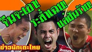 ข่าวเด่นนักเตะไทย-quot-อุ้ม-ธีราทร-quot-quot-เจ-ชนาธิป-quot-quot-มุ้ย-ธีรศิลป์-แดงดา-quot