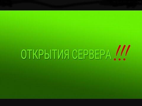 ОТКРЫТИЯ КРЕАТИВ СЕРВЕРА|IrogonGames