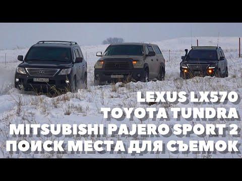 Lexus LX570, Тойота Тундра, Митцубиси Паджеро Спорт 2 и Лексус ЛХ 570. Поиск локации для съёмок
