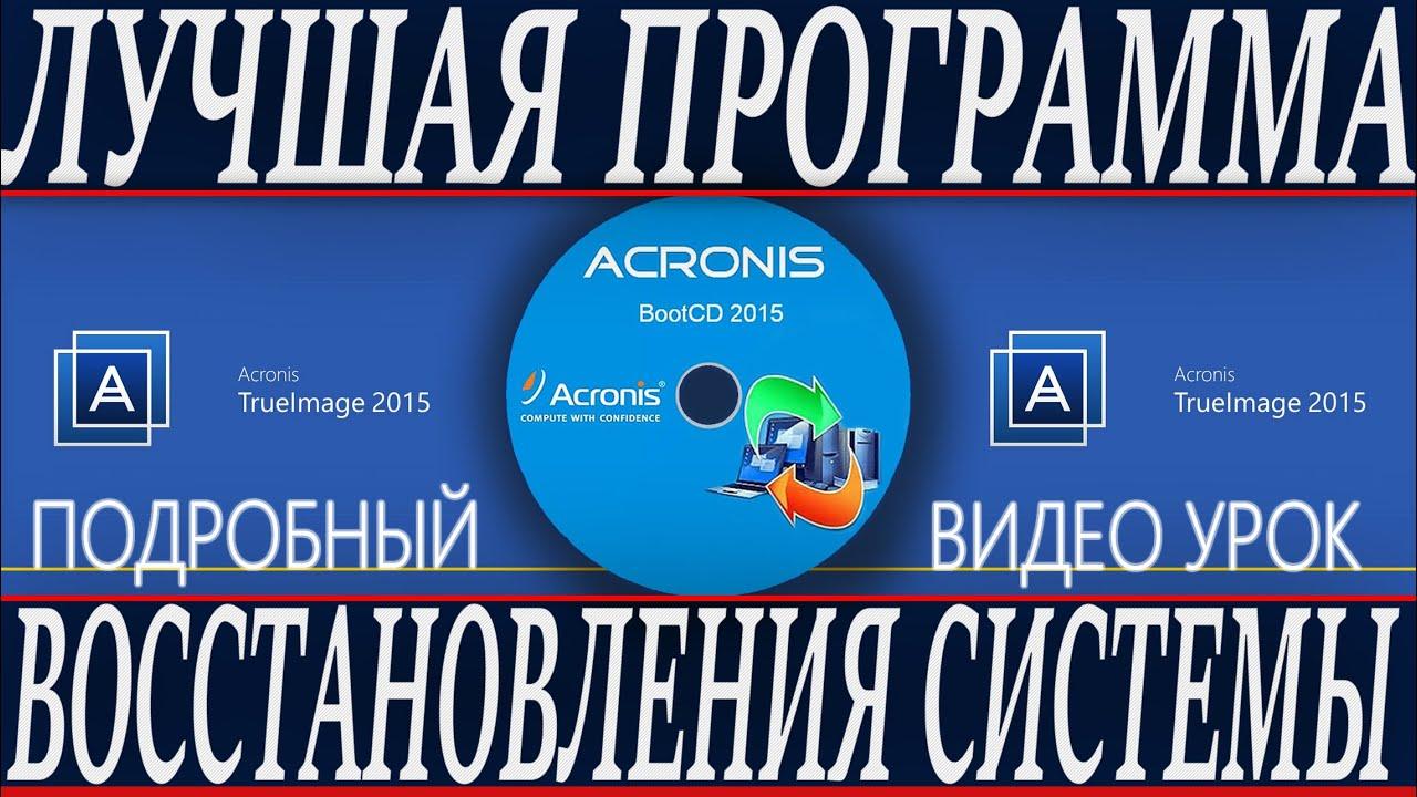 Как восстановить систему или весь диск - ACRONIS TRUE ...