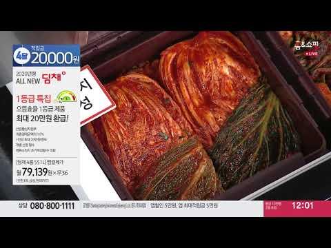 [홈앤쇼핑] [딤채4룸][551리터](냉장고or건조기)+공청기[LDQ57DHRZK]