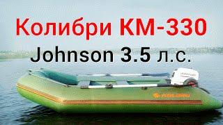 Выход на глиссер Колибри КМ-330 (Kolibri KM-330) с мотором Johnson 3.5 л.с(Глиссирование надувной ПВХ лодки Колибри КМ-330 (Kolibri KM 330) с подвесным мотором johnson 3.5 л.с. Все-таки КМ-330 вполне..., 2016-08-09T04:10:31.000Z)