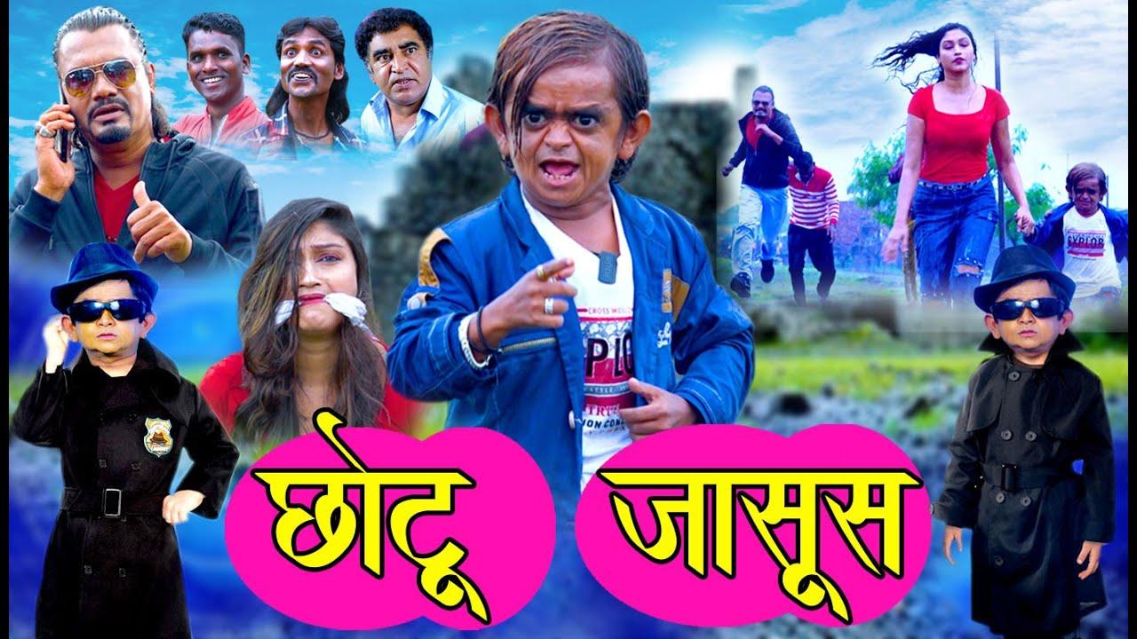 CHOTU JASOOS | छोटू जासूस | Khandeshi Hindi Comedy | Chhotu Dada Comedy 2020