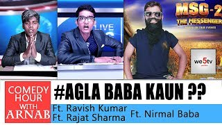Debate with ram rahim & nirmal baba | comedy hour with arnab ft. ravish kumar & rajat sharma | we5tv