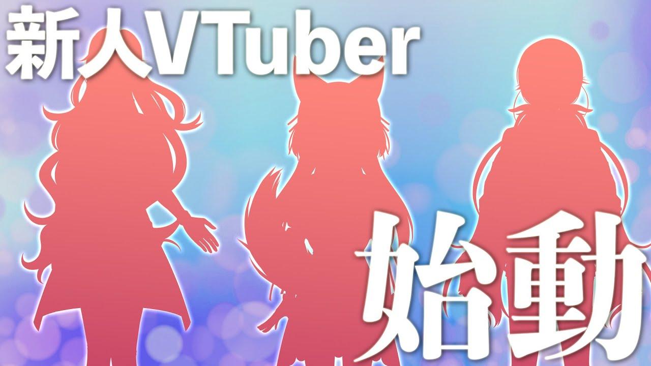 【.LIVE】新人VTuber3名が1月3日始動!!