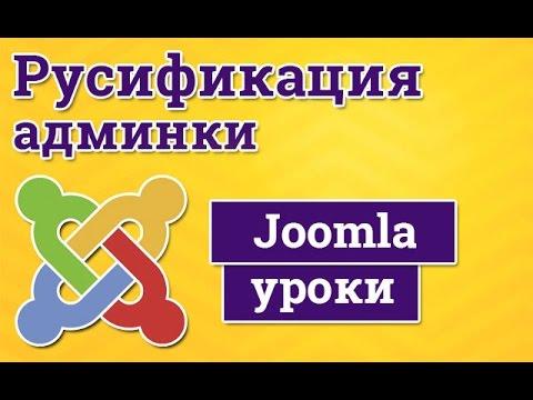 Русификация Joomla или устанавливаем на Joomla русский язык