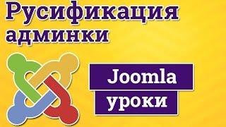 видео Как установить и русифицировать K2 на Joomla