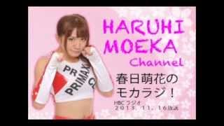 春日萌花の「モカラジ!」2013・11/16放送分 春日萌花 検索動画 21