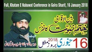 Full, Khatam E Nabuwat Conference in Golra Sharif, 16 January 2018