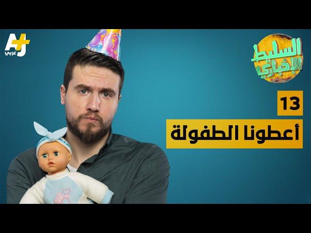 السليط الإخباري - أعطونا الطفولة | الحلقة (13) الموسم السادس