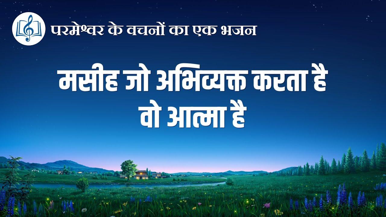 मसीह जो अभिव्यक्त करता है वो आत्मा है | Hindi Christian Song With Lyrics