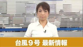 【台風9号情報】2018.07.17 ウェザーニュース 南シナ海で台風9号が発生 日本への影響なし