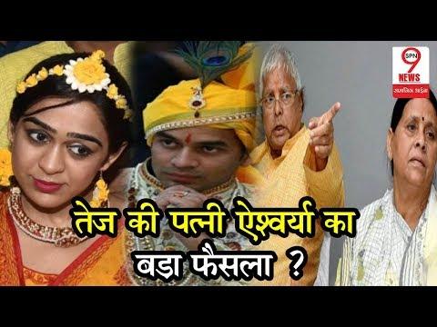 Tej Pratap तलाक में बड़ा मोड़, पत्नी Aishwarya अब देगी जवाब, इस तरह से मिला मां Rabri Devi को धोखा |