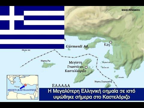 Η Μεγαλύτερη Ελληνική σημαία σε ιστό υψώθηκε σήμερα στο Καστελόριζο